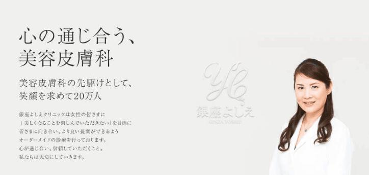 【東京】銀座よしえクリニックでアートメイクを受ける際の特徴や口コミをチェック!
