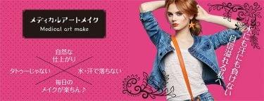 【大阪】クリニーク大阪心斎橋でアートメイクを受ける際の特徴や口コミをチェック!