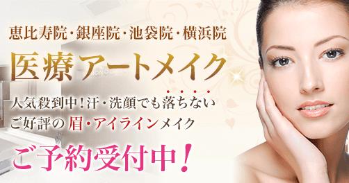 【東京】【神奈川】シロノクリニックでアートメイクを受ける際の特徴や口コミをチェック!