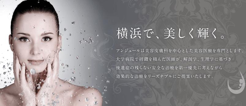 【神奈川】アンジュール横浜クリニックでアートメイクを受ける際の特徴や口コミをチェック!
