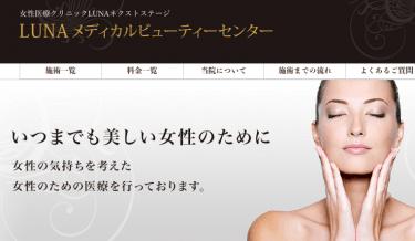 【横浜】LUNAメディカルビューティーセンターでアートメイクを受ける際の特徴や口コミをチェック!