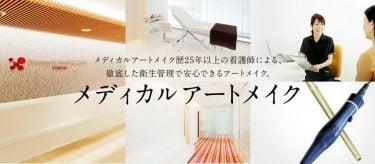 【東京】ウィメンズヘルスクリニック東京でアートメイクを受ける際の特徴や口コミをチェック!