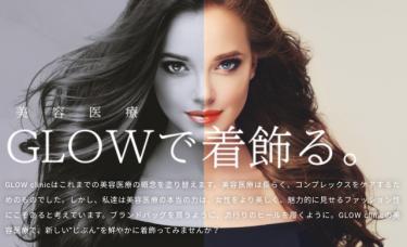 【東京】GLOWクリニック(グロウクリニック)でアートメイクを受ける際の特徴や口コミをチェック!