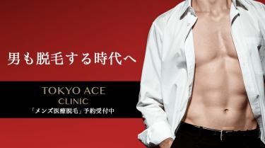 東京エースクリニックに男性専門医療脱毛「メンズダビデ」がオープン